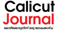 Calicut Journal